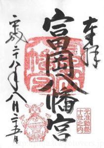 七渡神社 江東区