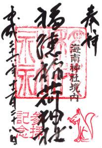 福徳稲荷神社 山口県