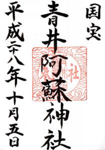 青井稲荷神社 熊本